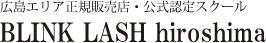 広島エリア正規販売店・公式認定スクール BLINK LASH hiroshima