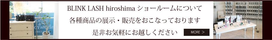 BLINK LASH hiroshimaショールームについて